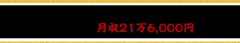 コンサル生の東山さんが月収21万6,000円を達成しました!