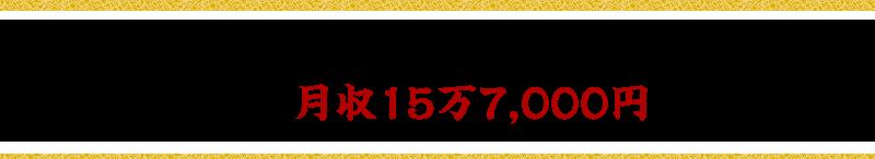 73歳の坂本さんがメルマガ初体験の状態から開始初月で月収15万7,000円を達成!